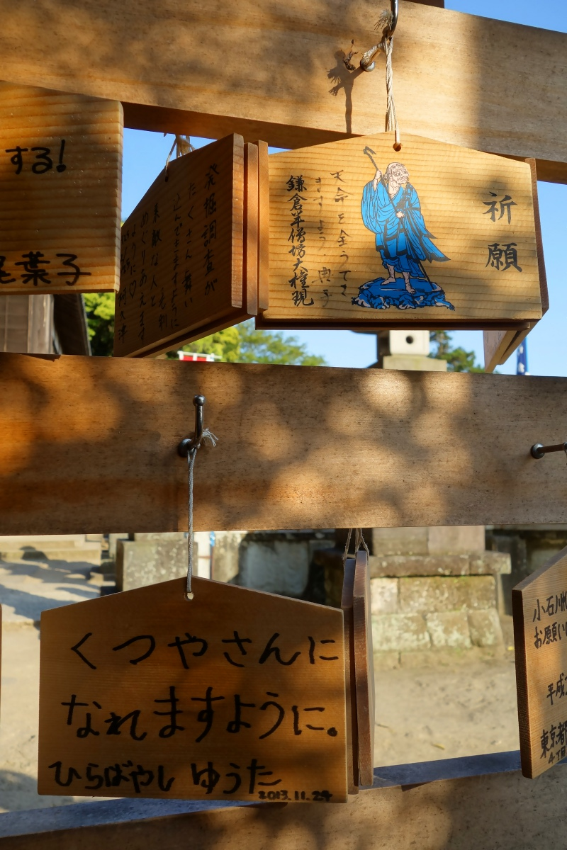 Votive plaque with a prayer in Japanese to become a shoemaker at 建長寺 (Kencho-ji, Kamakura, Japan) on 04 May 2014.