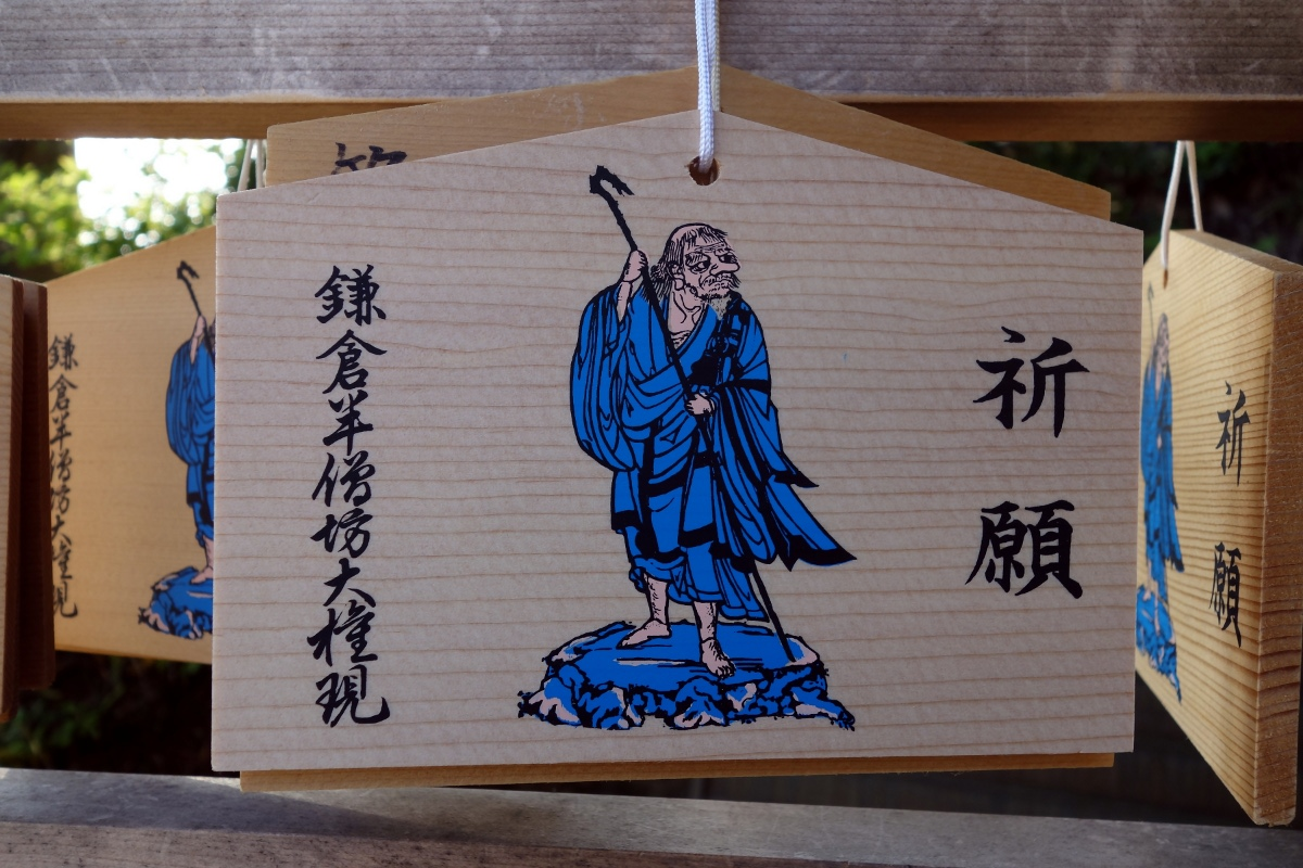 Votive plaque decorated with a 天狗 (tengu) at 建長寺 (Kencho-ji, Kamakura, Japan) on 04 May 2014.
